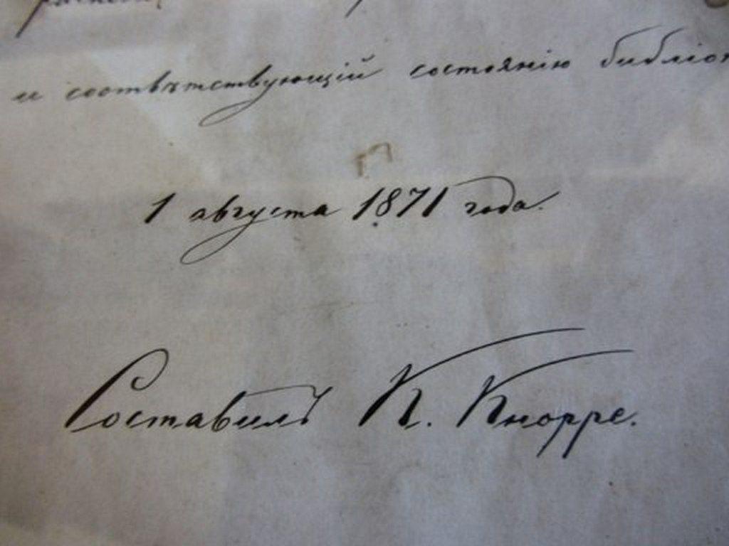 Автограф первого директора обсерватории Кнорре