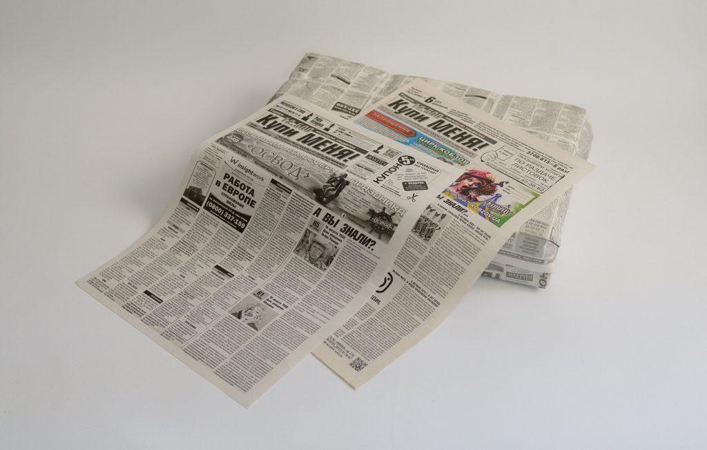 Бесплатная газета «Купи меня»