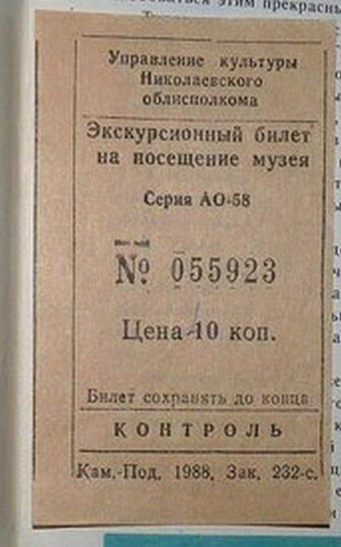 Билет в музей Верещагина (1988)