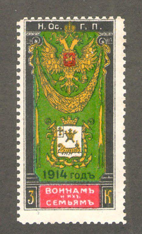 Благотворительная марка времён Первой мировой войны