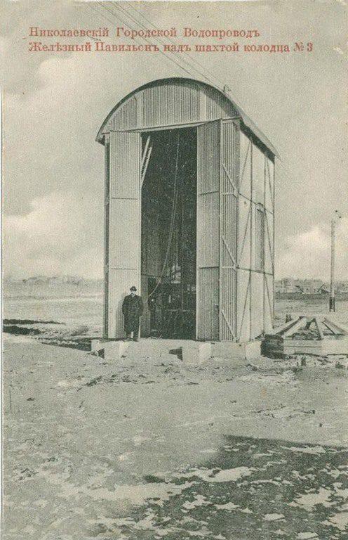 Городской водопровод (железный павильон над шахтой колодца №3)
