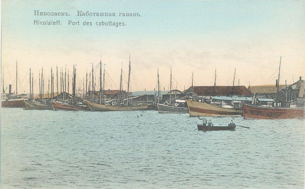 Каботажная гавань (4)