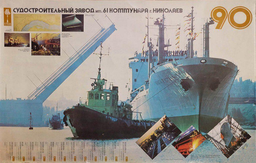 Календарь с изображением завода 61 коммунара (1990)