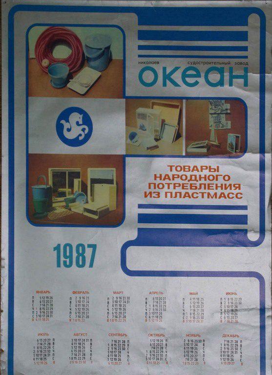Календарь завода «Океан»