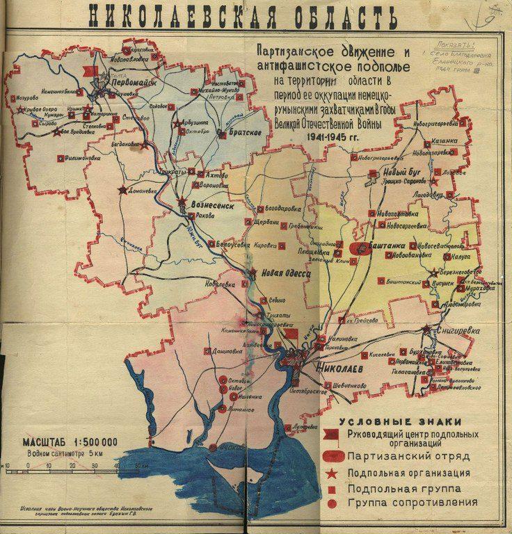Карта антифашистского подполья