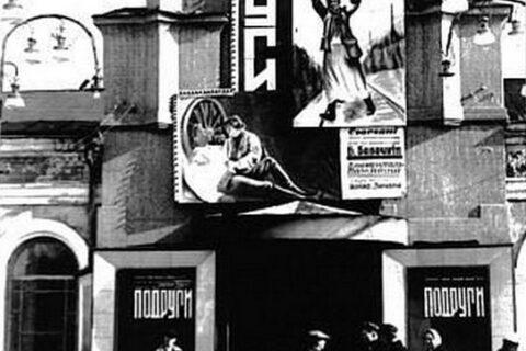 Кинотеатр им. Ильича (1937)