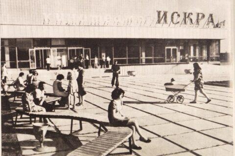 Кинотеатр «Искра» (2)