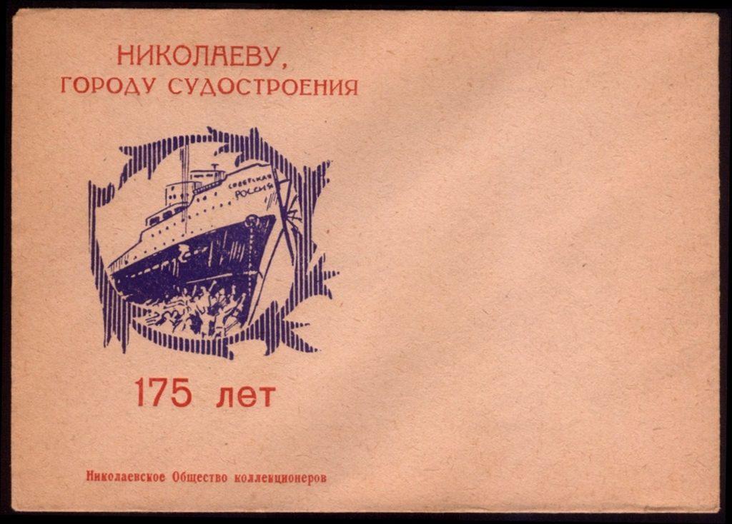 Конверт Николаевского общества коллекционеров(1964)