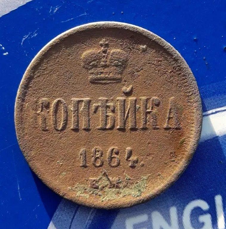 Монета (1864)