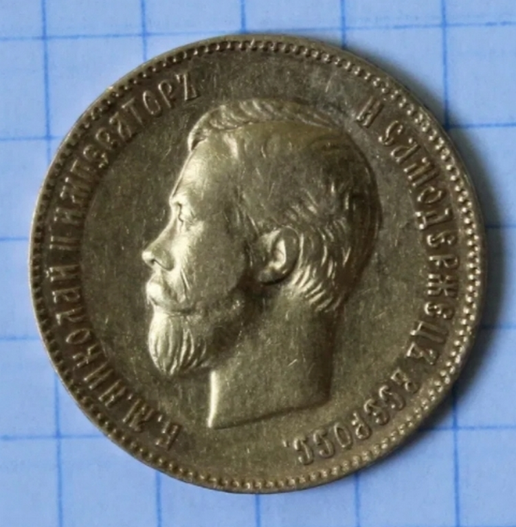 Монета (1901)