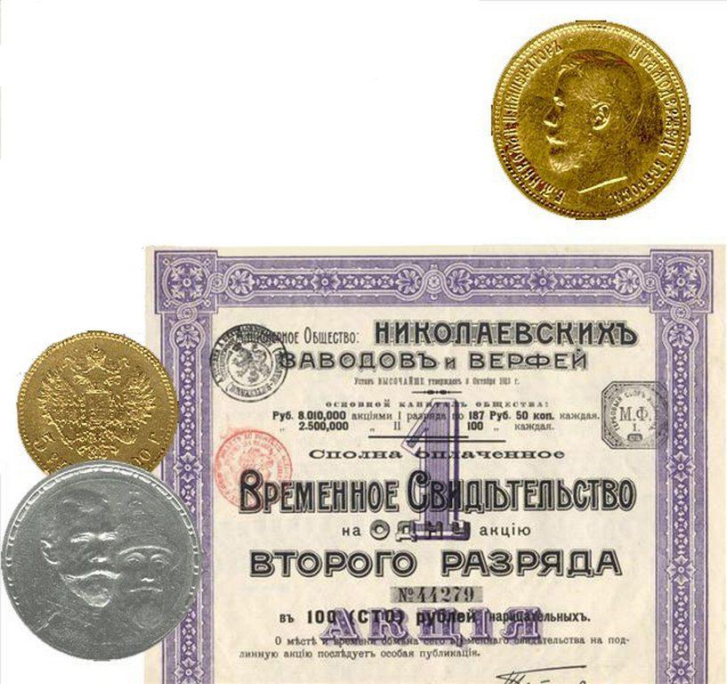 Монеты и свидетельство общества Николаевских заводов и верфей