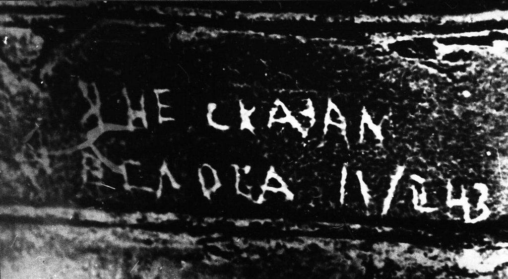 Надпись на стене камеры для членов организации «Партизанская искра» (1943)
