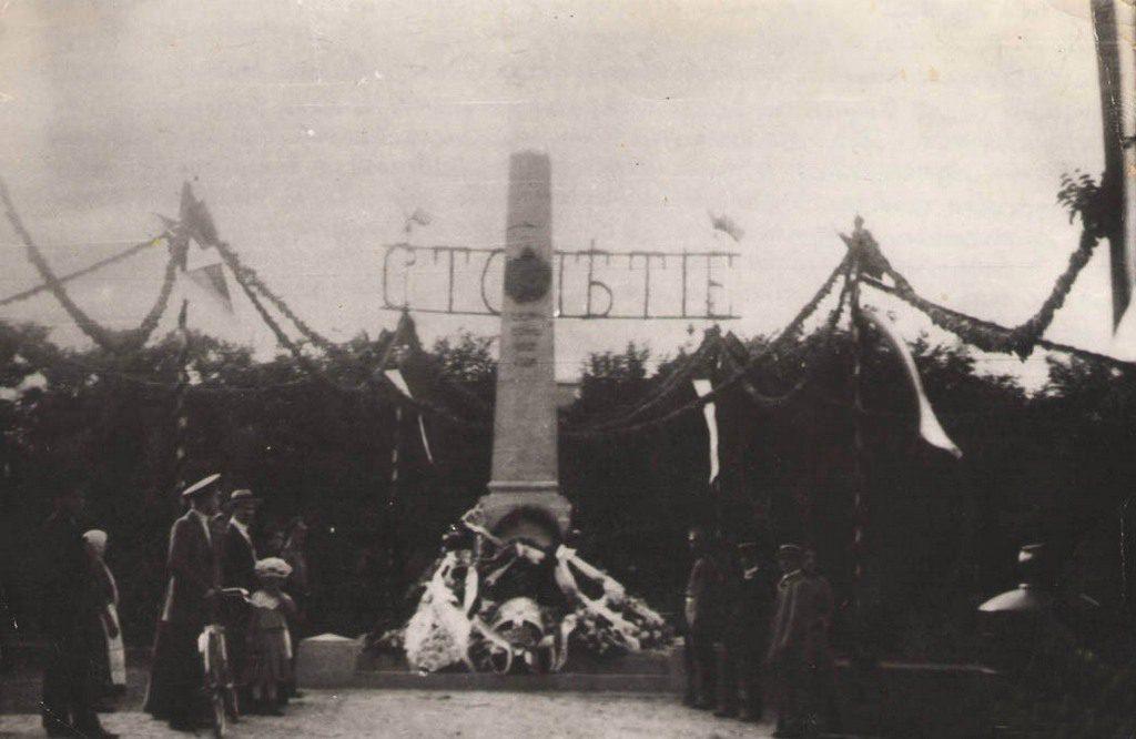 Памятник героям войны 1812 года (открытие)