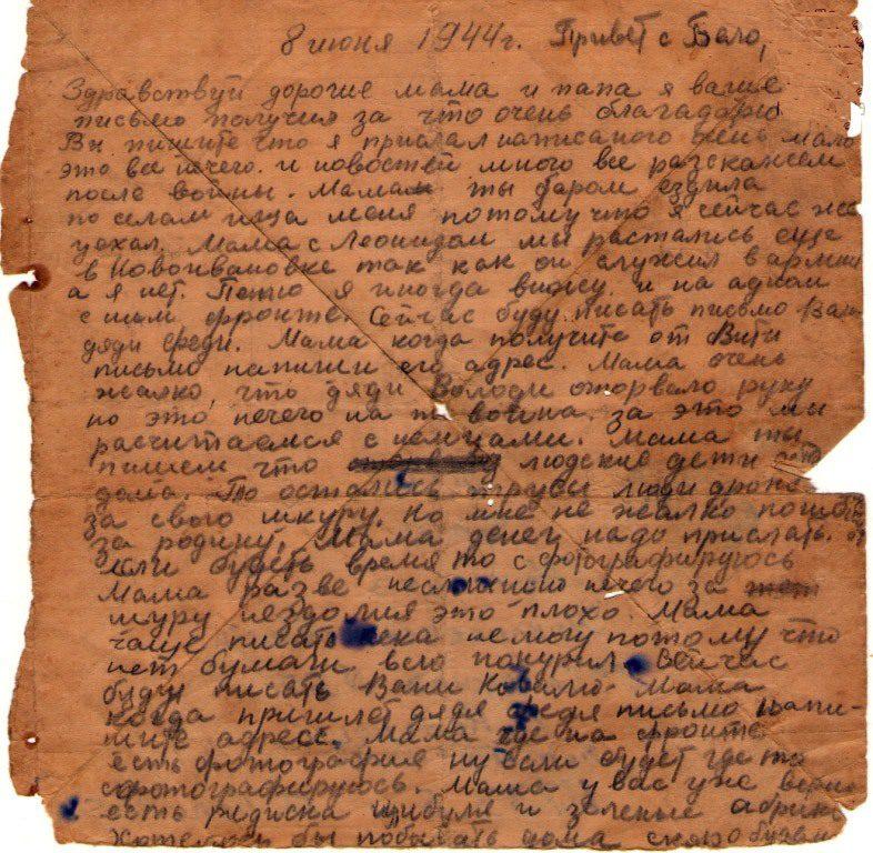 Письмо фронтовика (1)