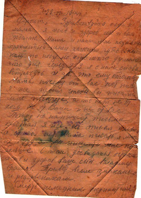 Письмо фронтовика (2)