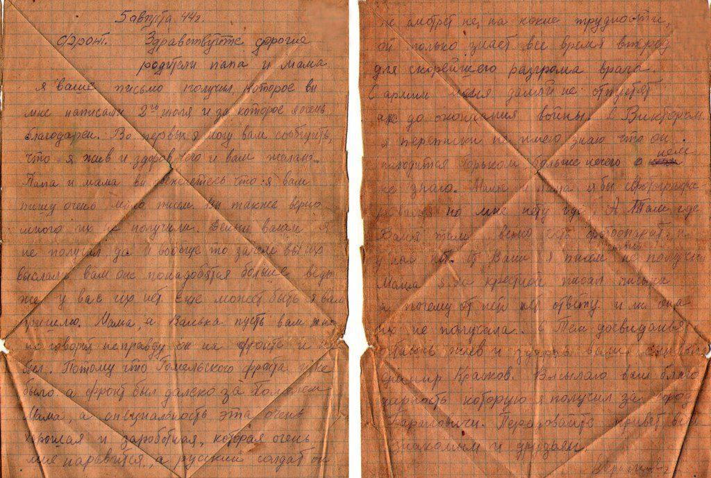Письмо фронтовика (3)