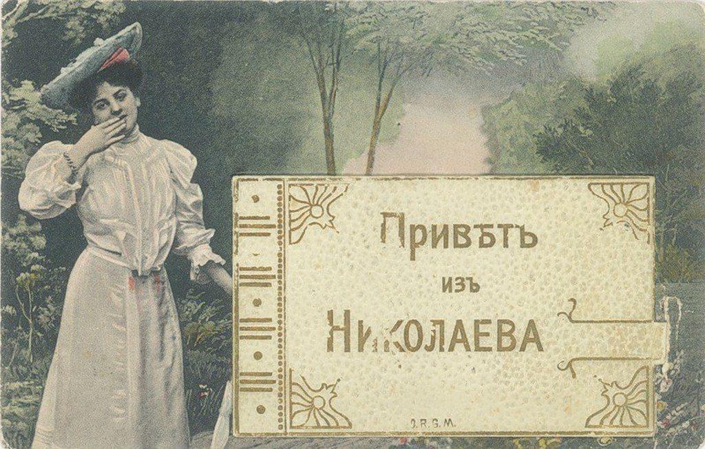 Привет из Николаева (1)