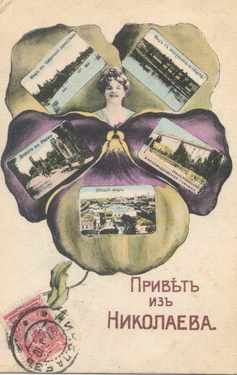 Привет из Николаева (2)