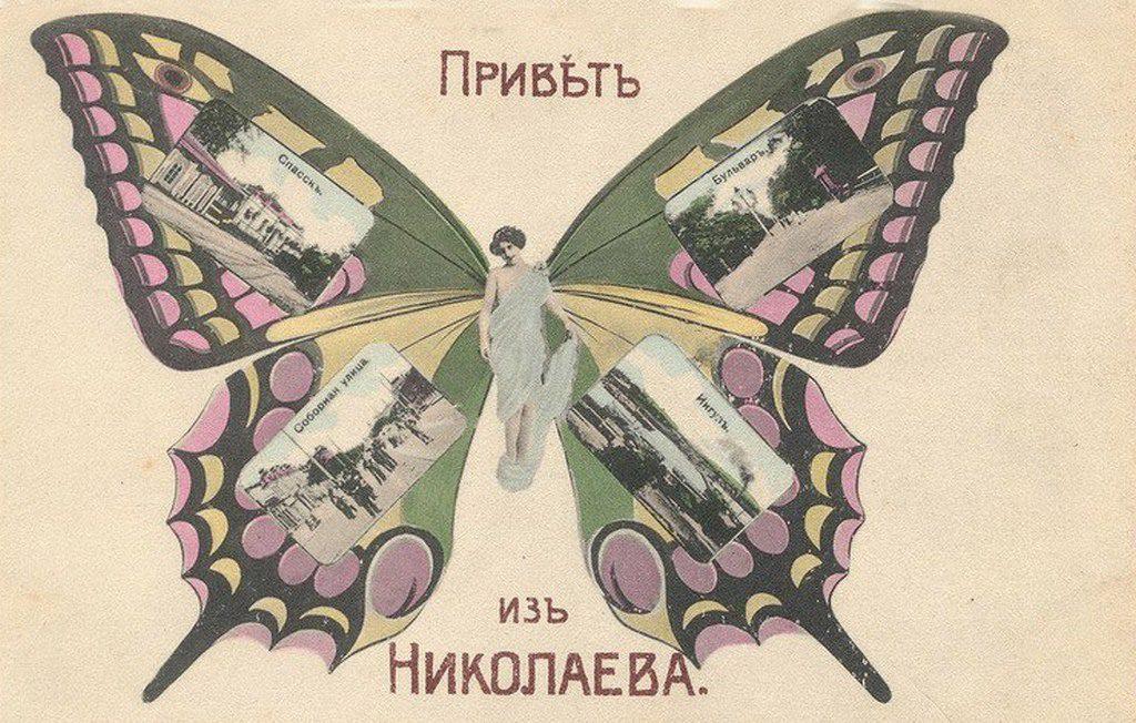 Привет из Николаева (3)