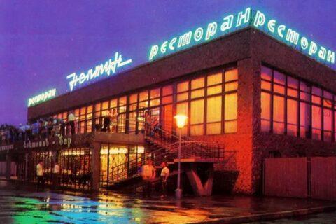 Ресторан «Нептун»