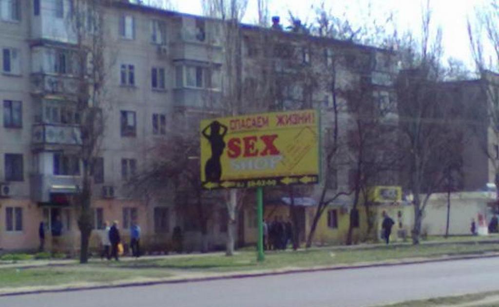 Секс-шоп уже спасает жизни???