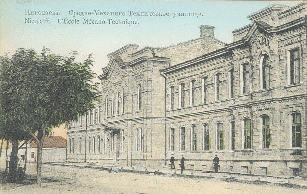 Средне-Механико-Техническое училище