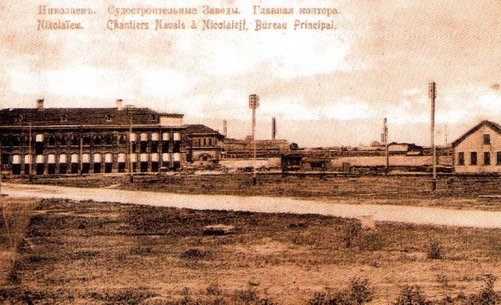 Судостроительные заводы. Главная контора
