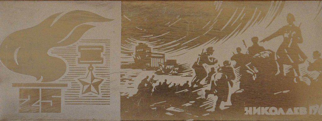 Сувенир, выпущенный к 25-летию освобождения Николаева (1969)