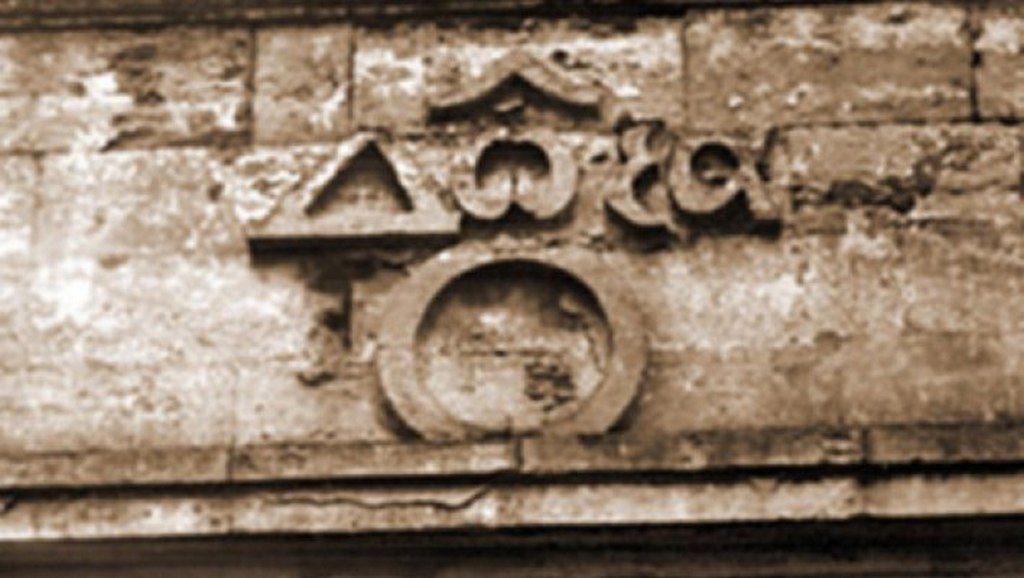 Таинственный знак на доме по Чигрина