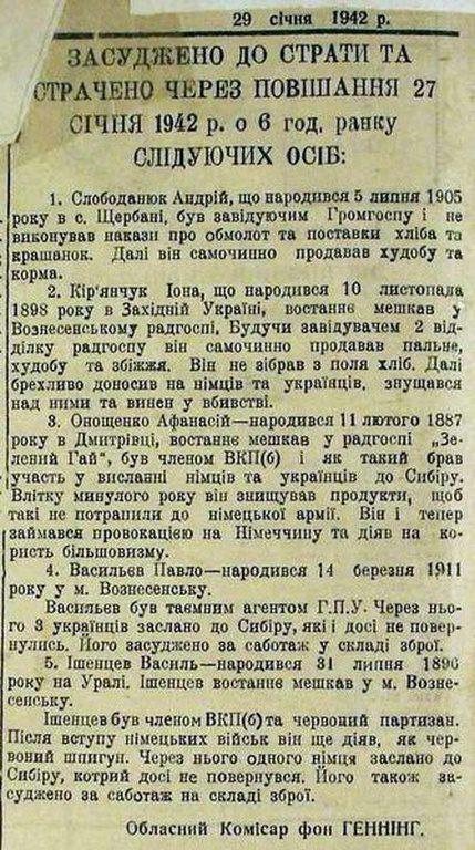 Заметка о казни партизан (1)