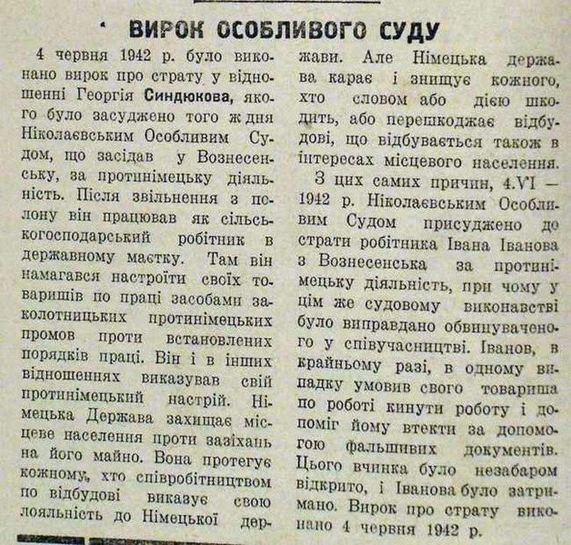 Заметка о казни партизан (2)