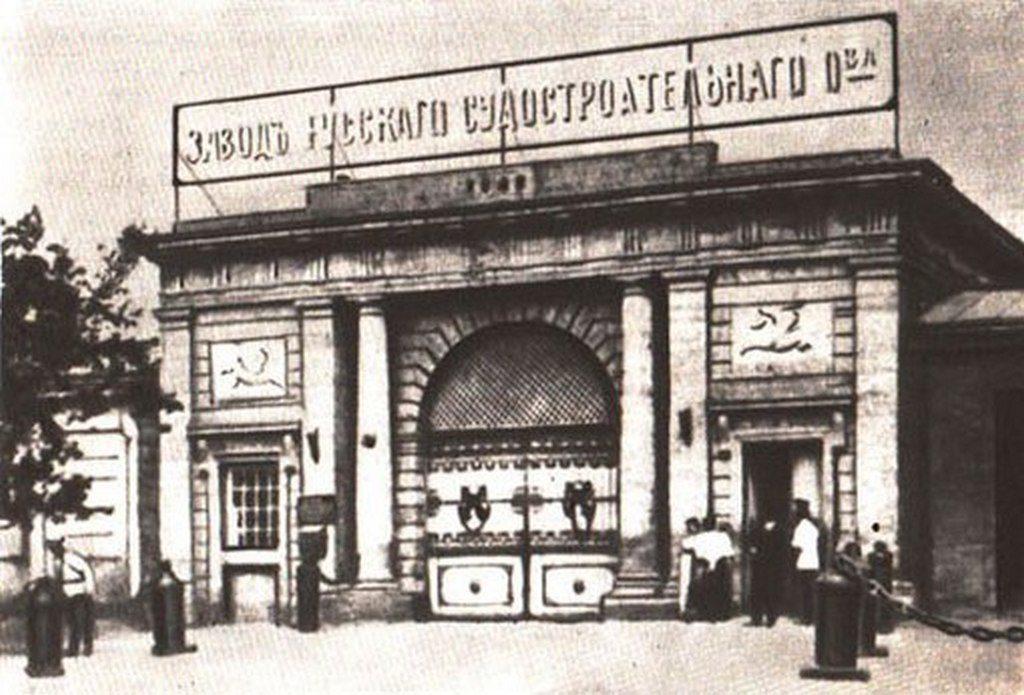 Завод русского судостроительного общества
