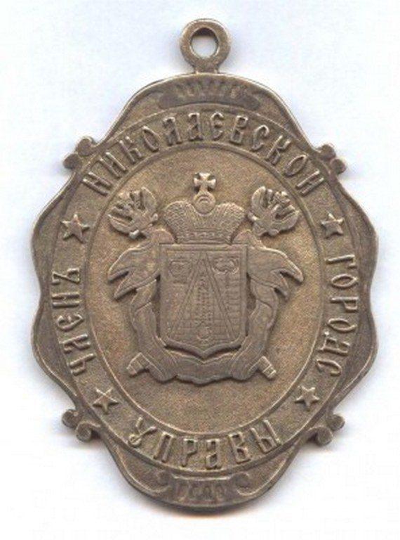 Значок члена николаевской городской управы