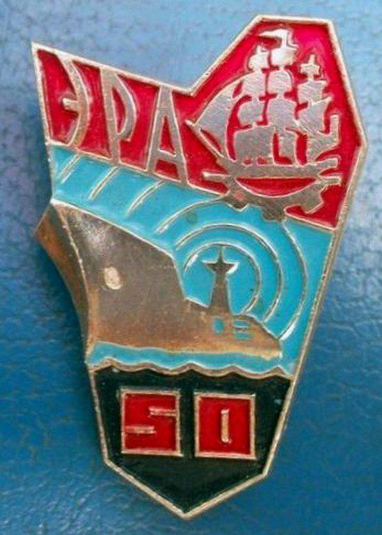 Значок николаевского филиала электротехнического треста «ЭРА»