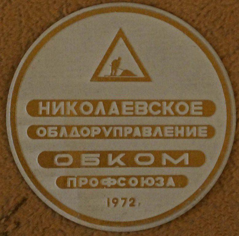Знак обкома профсоюза (1972)
