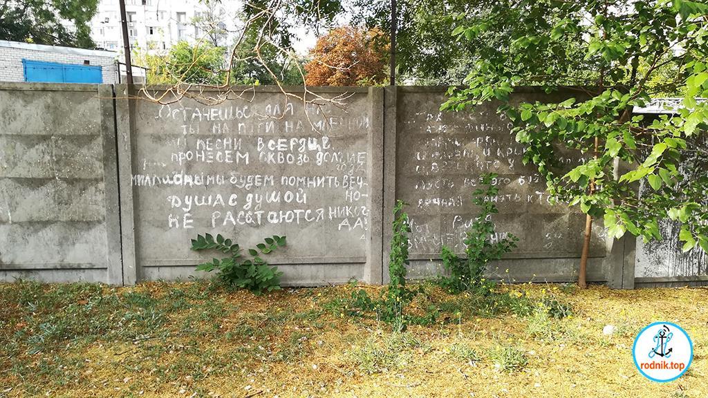 Стена Цоя (2)
