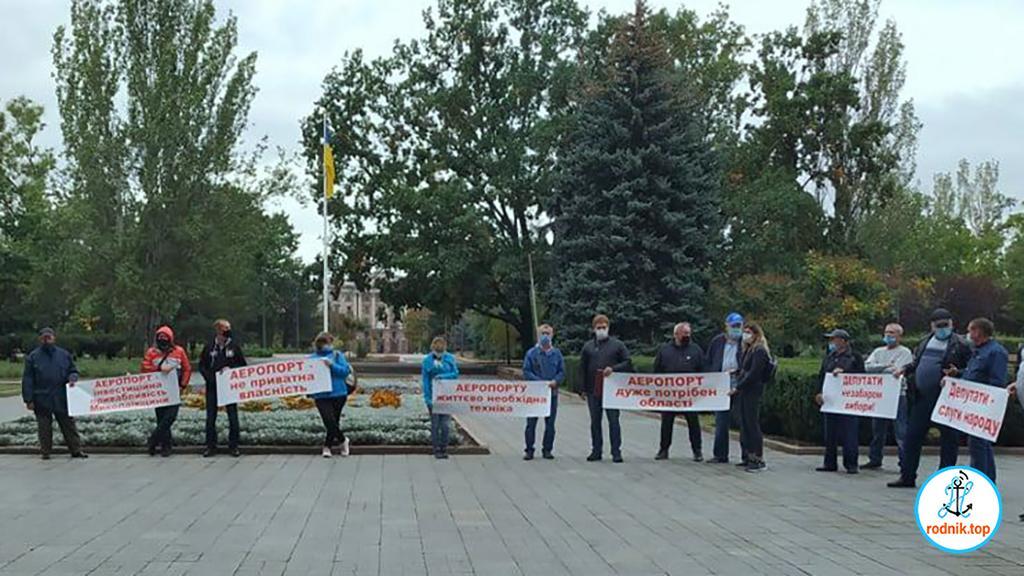 Работники Николаевского аэропорта митинговали под ОГА