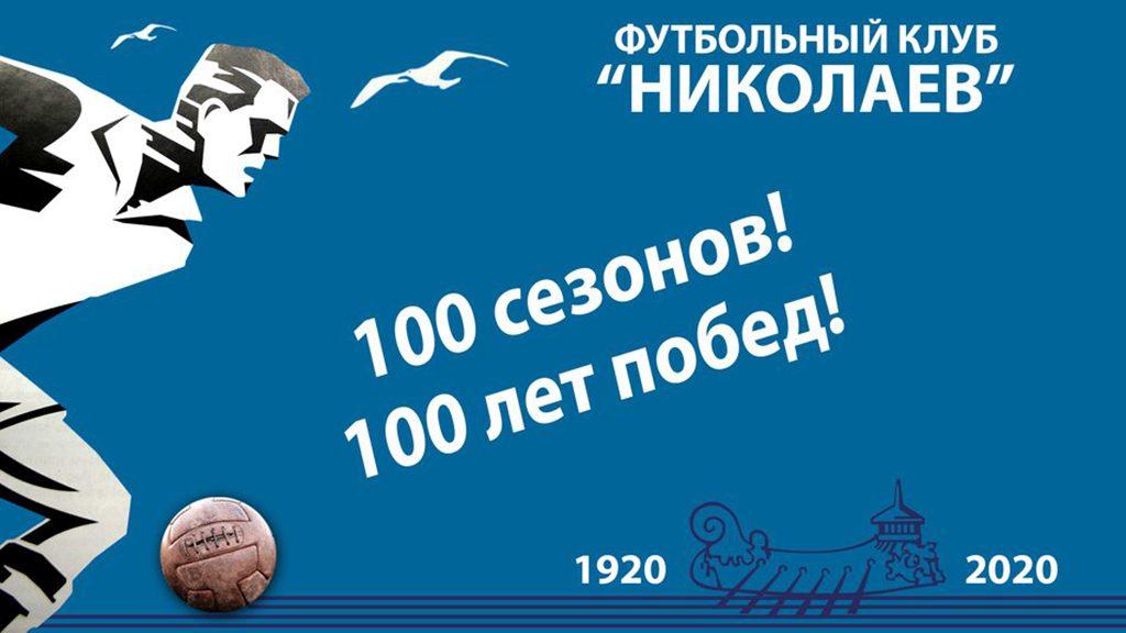 """МФК """"Николаев"""" открыл проект к 100-летию своего клуба"""