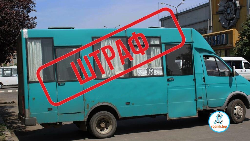 Водителей николаевских маршруток оштрафовали на 17 тысяч