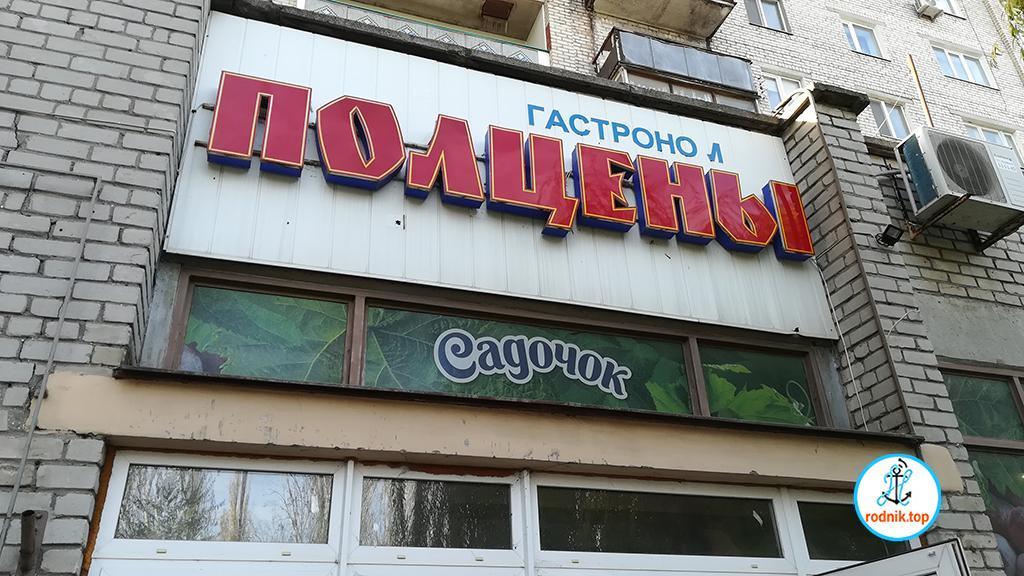"""В Николаеве можно попасть в """"гастронол"""""""