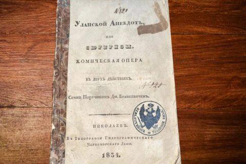 На интернет-аукционе продали старинную книгу из Николаева